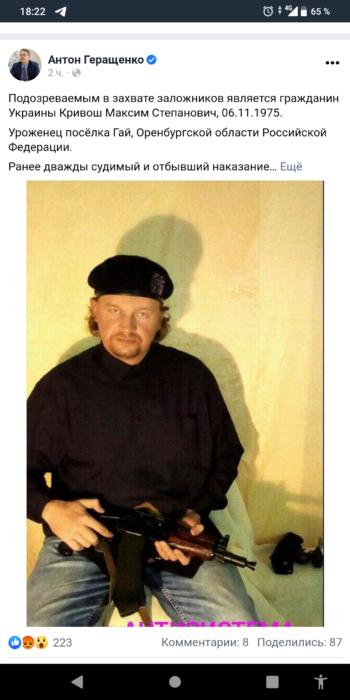 Мужчина, который на Украине захватил заложников - уроженец Оренбуржья