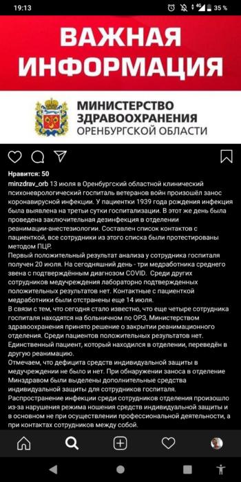 В оренбургском госпитале ветеранов войн на карантин закрыли реанимацию