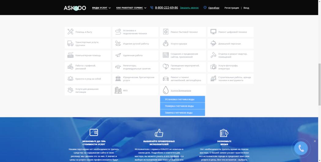Услуги «Росводоканал Оренбург» - через сервис ASKeDO