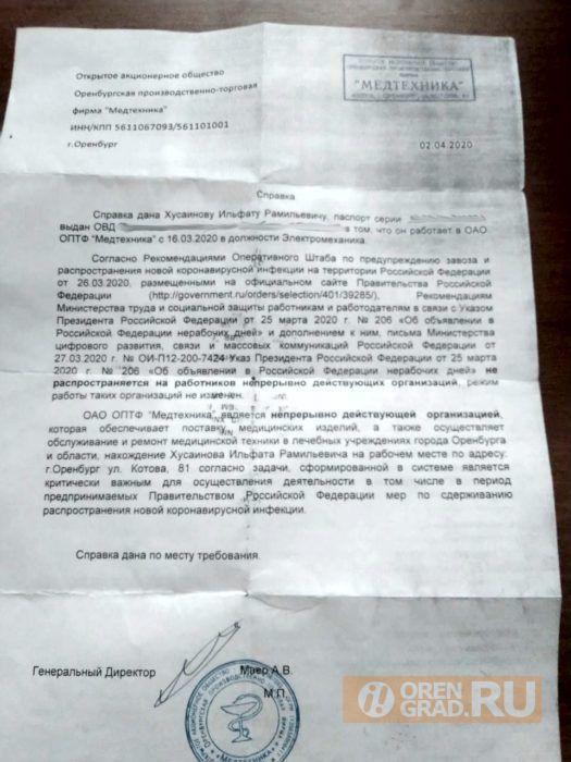 За монтаж ИВЛ бригада оренбургских рабочих не может получить расчет