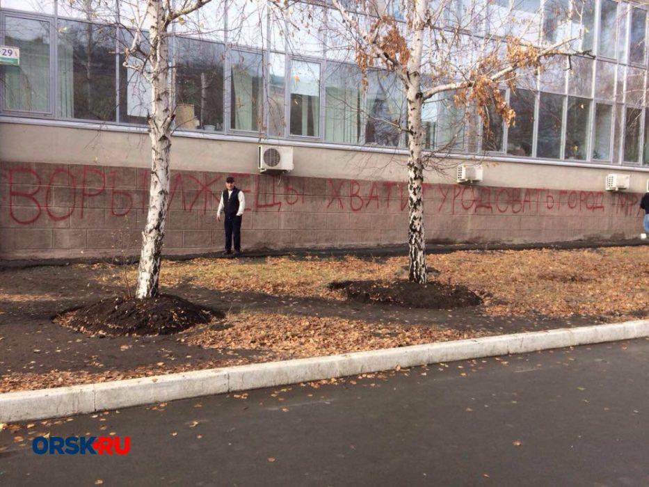 В Орске вандалы испортили здание администрации
