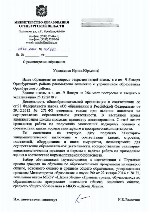 В Оренбургском районе новая школа в поселке 9 января не прошла проверку в госпожнадзоре