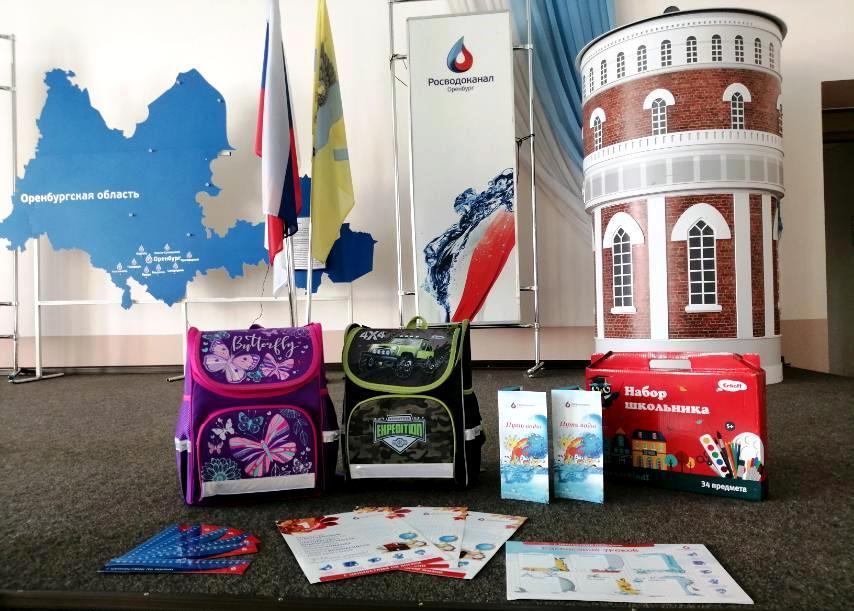 «Росводоканал Оренбург» помог детям сотрудников собраться в школу