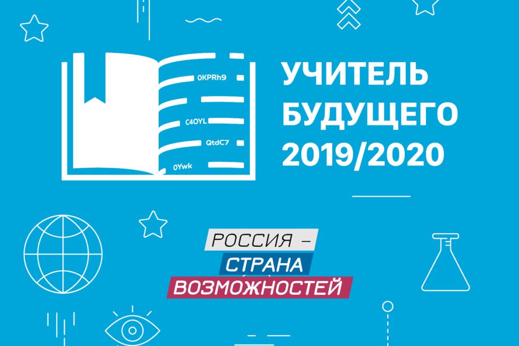 учитель будущего 2020