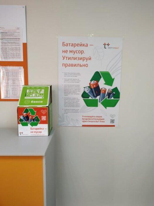 АО «ЭнергосбыТ Плюс» запускает в Оренбургской области акцию «Экодесант»