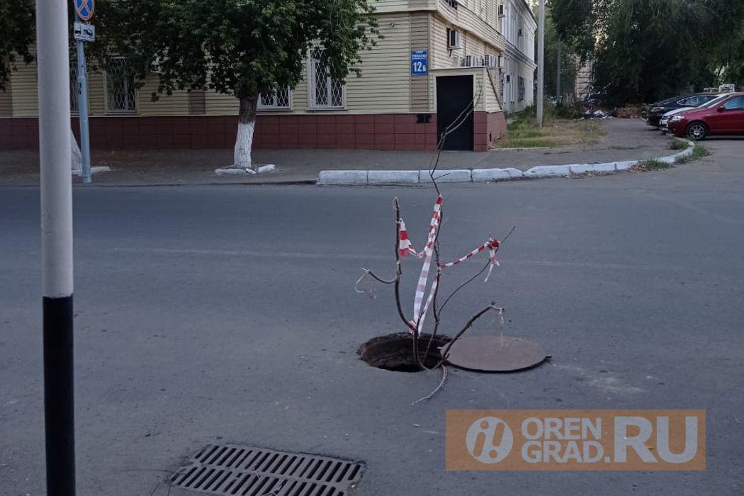 В центре Оренбурга почти неделю открытый люк создает угрозу автомобилистам