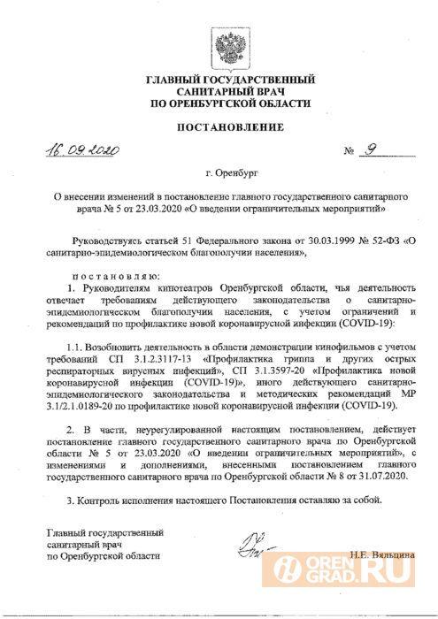 Роспотребнадзор Оренбургской области разрешил работу кинотеатров