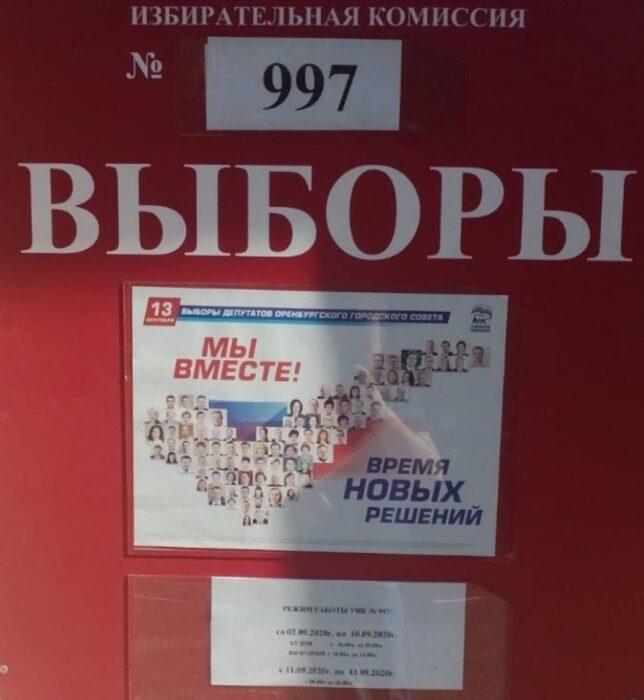 Оренбургский горизбирком объявил охоту на нарушителей