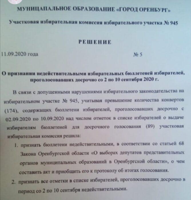 В Оренбурге на избирательном участке аннулировали результаты