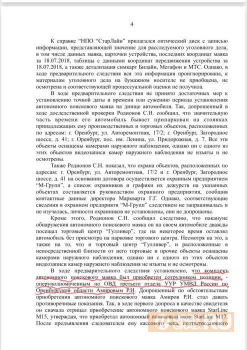Оренбургский областной суд рассмотрит уголовное дело по редкой статье