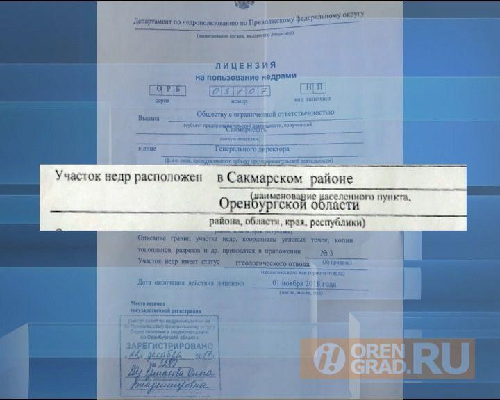 Районная администрация в Оренбургской области будет судиться с Роснедрами