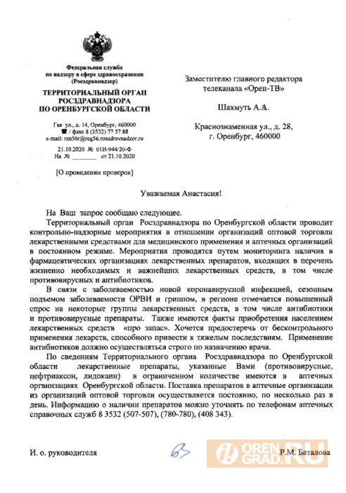 Росздравнадзор сообщил о проверках аптек Оренбургской области