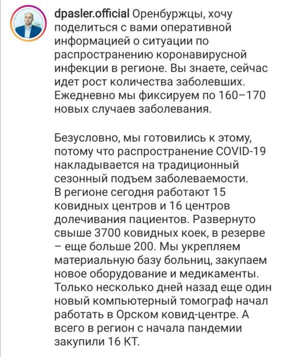 Оренбуржцы рассказали губернатору о ситуации с пандемией в области