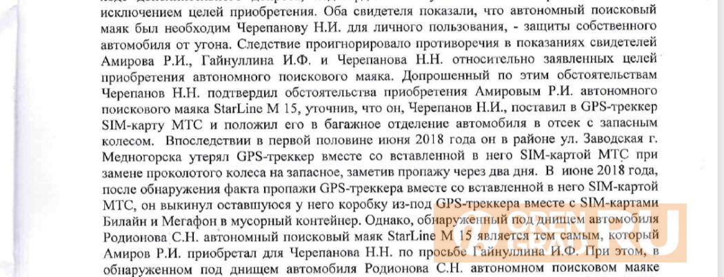 Оренбургский бизнесмен не согласен с отказом в возбуждении дела по редкой уголовной статье