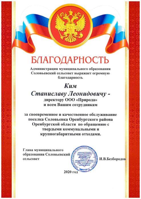 Как в Соловьевке навели порядок по обращению с отходами