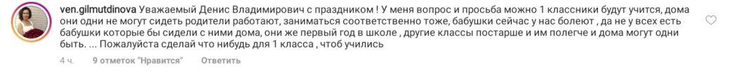 Оренбуржцы просят Дениса Паслера разрешить детям ходить в школу