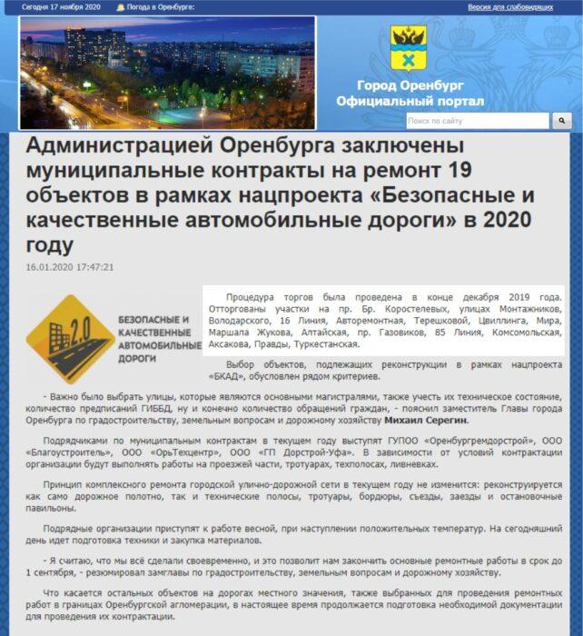 Главный архитектор области прокомментировала заявление мэрии о ремонте дорог