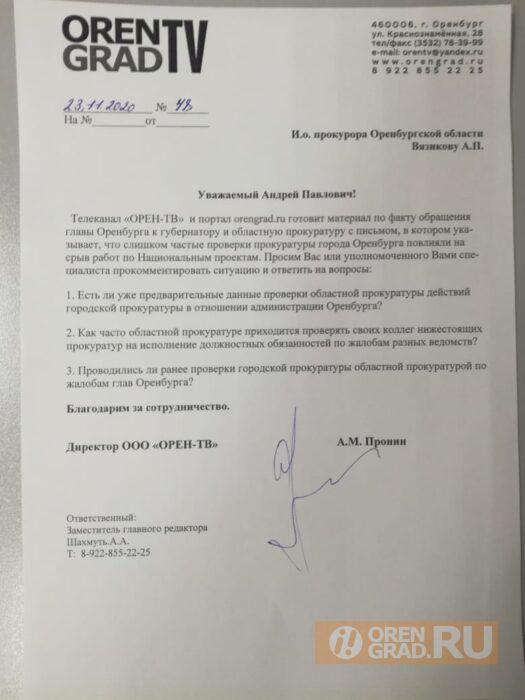 Оренбургская областная прокуратура на этой неделе даст оценку по жалобе главы Оренбурга