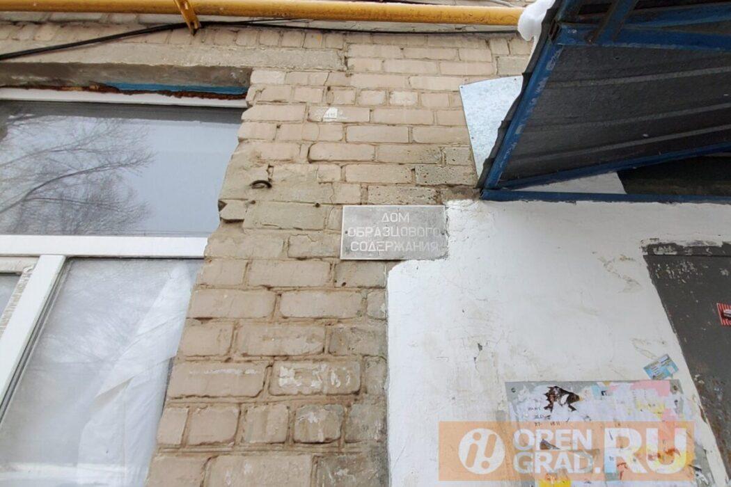 Жители Оренбурга 9 месяцев жили в доме с риском для жизни