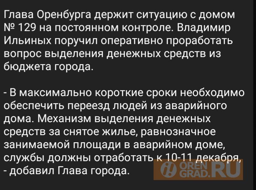 Мэр Оренбурга наконец прокомментировал ситуацию с аварийным домом