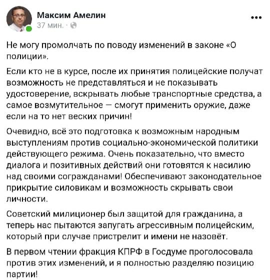 """Максим Амелин: """"Нас пытаются запугать агрессивным полицейским"""""""