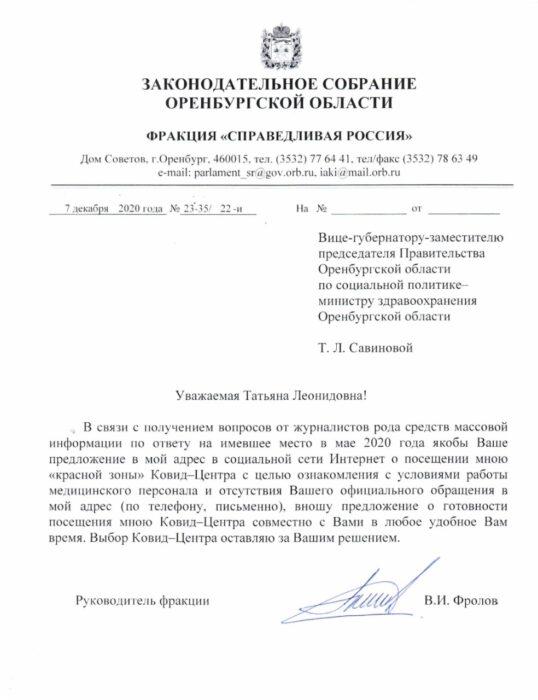 Владимир Фролов предложил Татьяне Савиновой вместе посетить ковид-центр