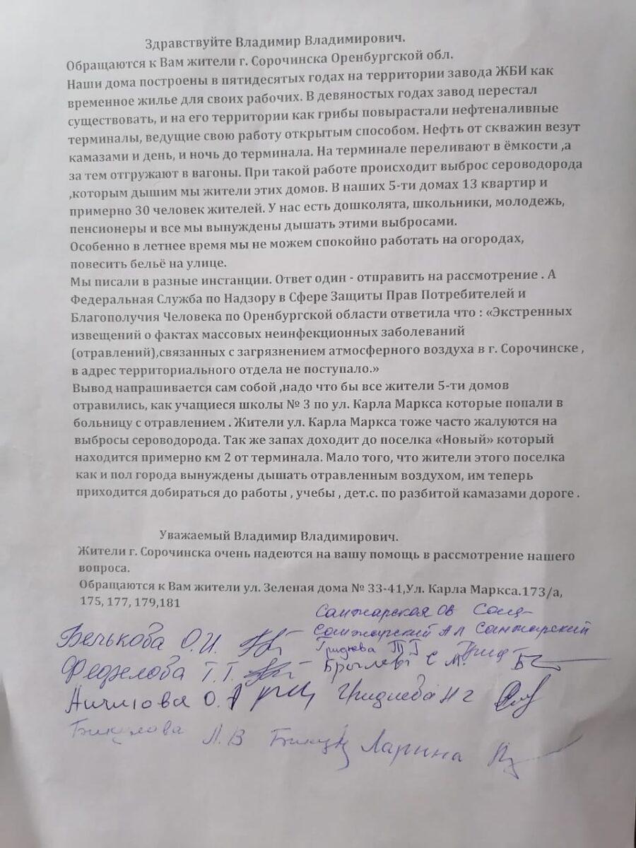 Жители Сорочинска записали видеообращение для Владимира Путина