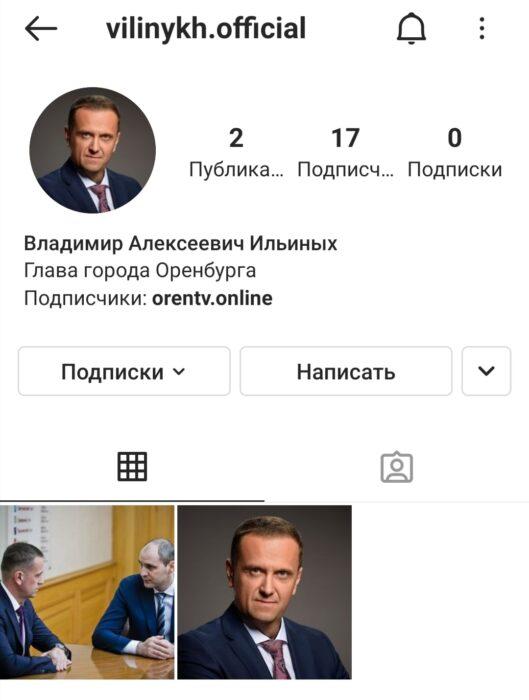 Глава Оренбурга завел личный аккаунт в Instagram