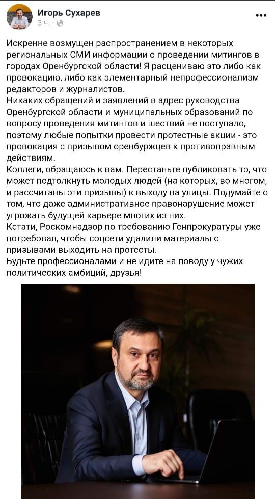 Игорь Сухарев обвинил в непрофессионализме оренбургских журналистов и редакторов