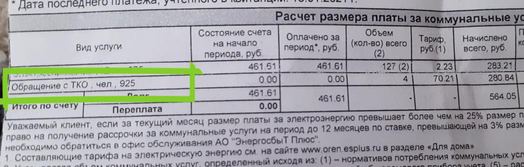 Жителям двух сел Бузулукского района снимут начисления за вывоз отходов