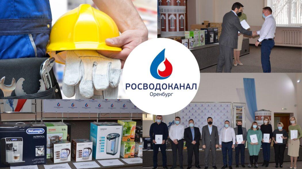 «Росводоканал Оренбург» назвал лучших в рейтинге по безопасности