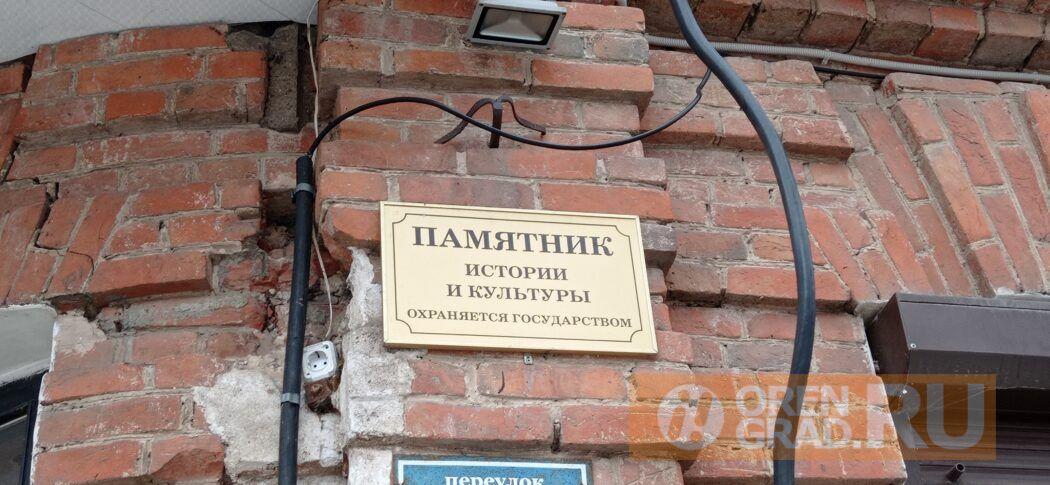 В центре Оренбурга разрушается исторический памятник