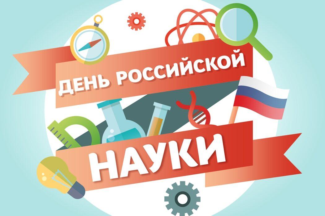 Российская наука, день Прешерна, полицейская собака, электромагнитный телеграф и международное время. День в истории