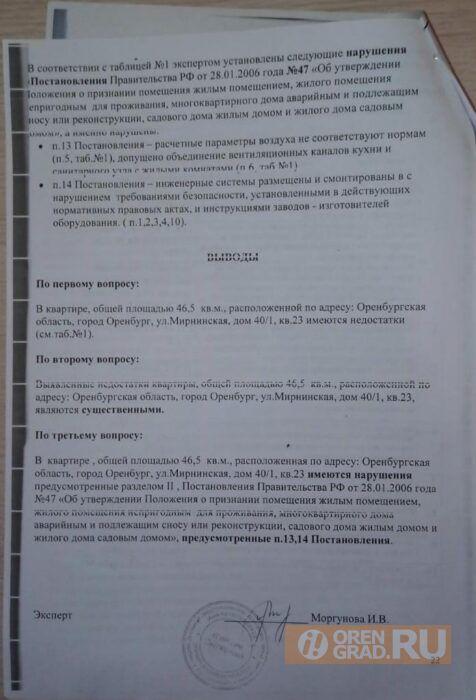 Верховный суд России обязал оренбургскую УК отремонтировать крышу в жилом доме