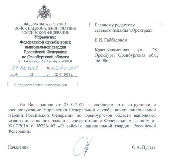 Оренбургские управления МВД и Росгвардии не сообщают подробности о задержаниях на митингах