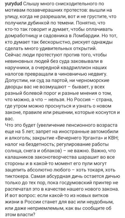 Юрий Дудь: «Россия - страна, в которой утром можно проснуться и узнать о новом законе»