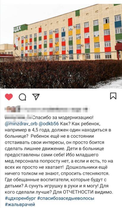 В Оренбурге родители возмущены, что детей старше 4 лет госпитализируют одних