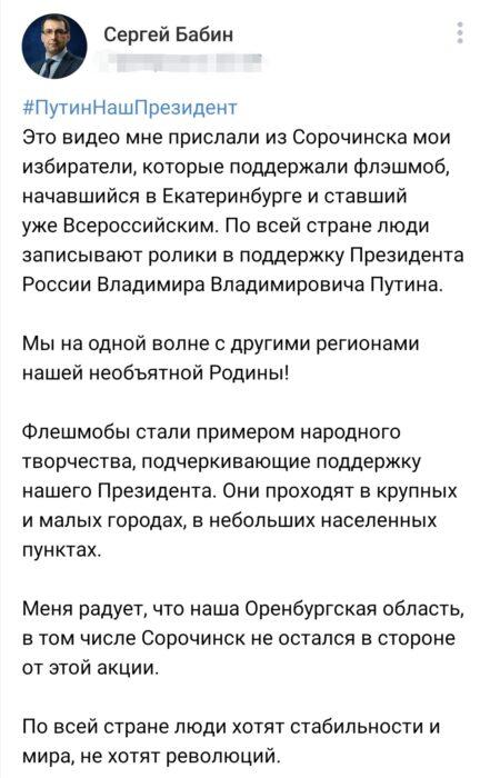 В Оренбуржье прошел сомнительный флешмоб в поддержку Путина