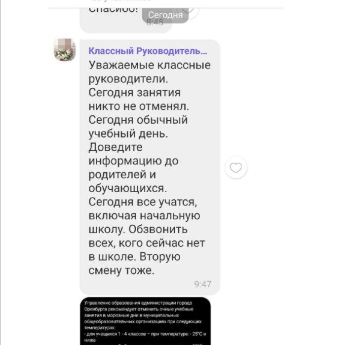 В Оренбурге учителя требуют посещения школы в непогоду