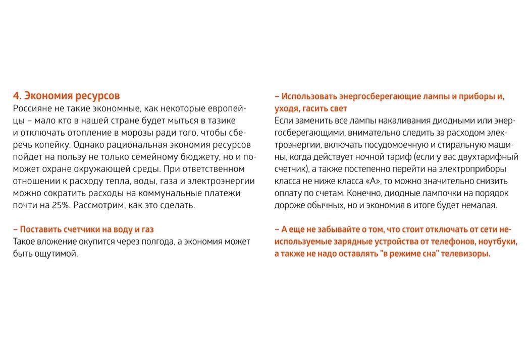 Оренбуржцы получили квитанции с январским платежом за тепло
