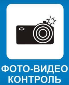 Росавтодор и Минтранс выступили против новых предупреждений о фото и видеофиксации нарушений ПДД