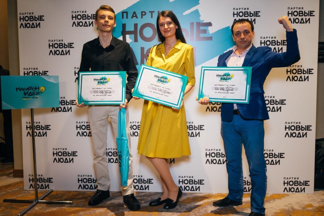 Партия «Новые люди» определила победителей конкурса «Марафон идей» в Оренбурге