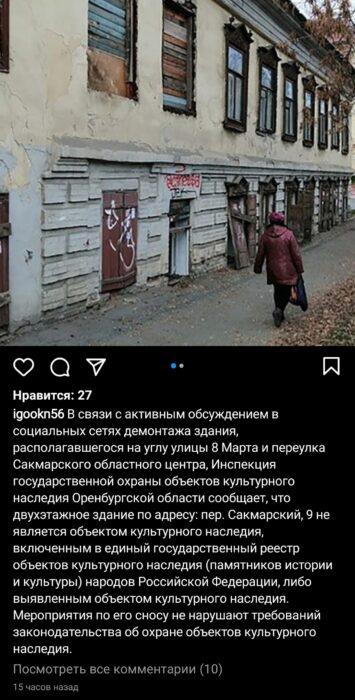 В Оренбурге исторический особняк на улице 8 марта не входит в реестр объектов культурного наследия