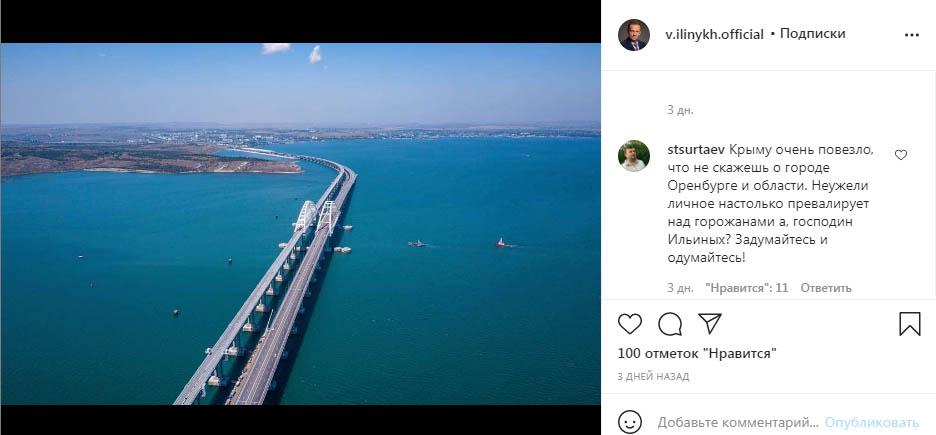 Оренбургского мэра Владимира Ильиных раскритиковали за пост в Инстаграме
