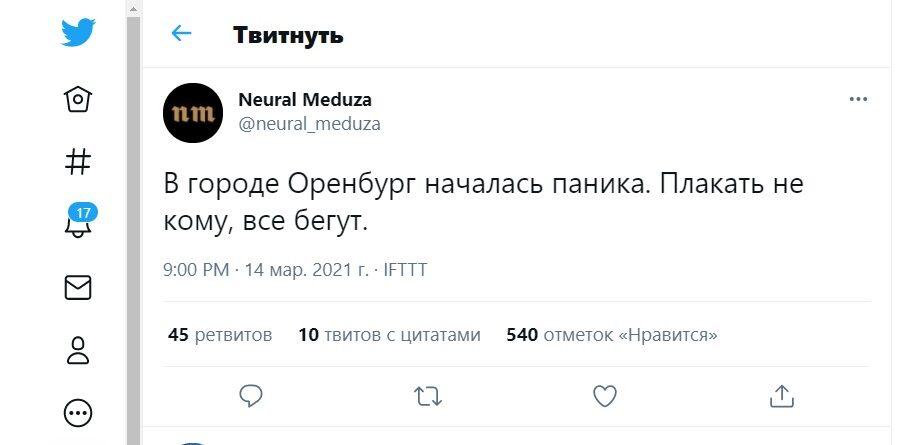 Нейросеть вновь упомянула Оренбург в нехорошем свете