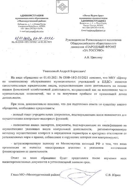От Общероссийского народного фронта потребовали доказать, что он не является иностранным агентом