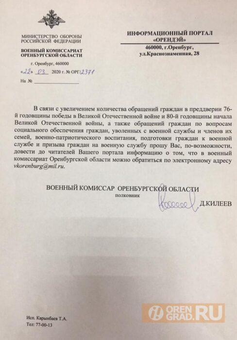 Военный комиссариат Оренбургской области уходит в Интернет