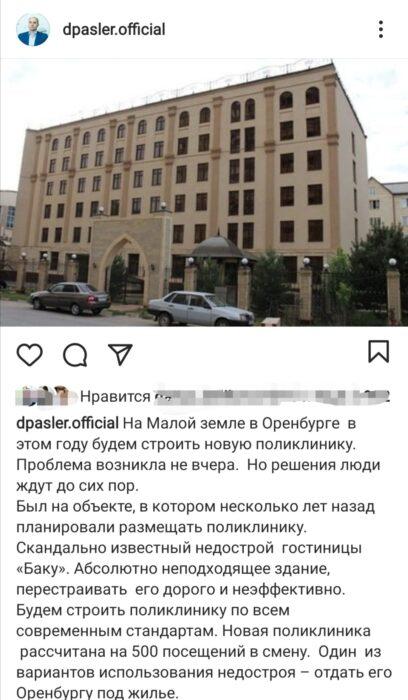 Правительство Оренбуржья подписало соглашение о переоборудовании здания гостиницы «Баку» под поликлинику