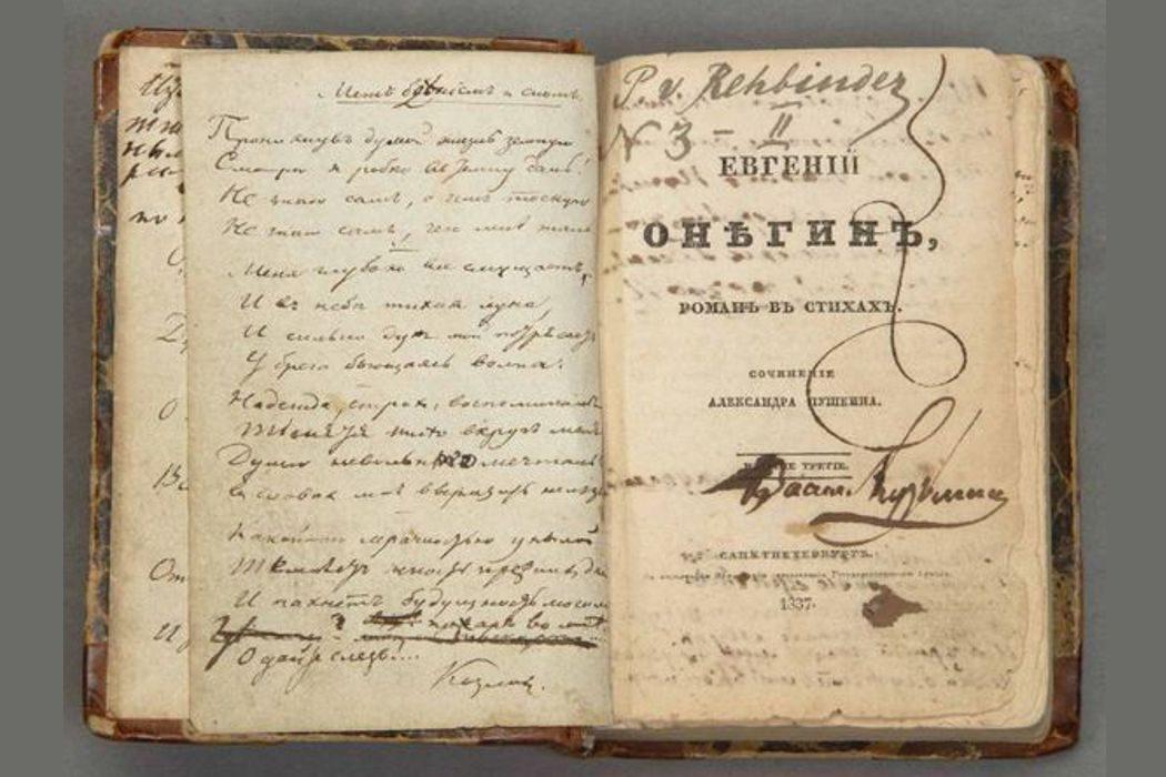 Детская книга, Фотинья Колодезница, монетный двор США, «Евгений Онегин» и учреждение NASA. День в истории