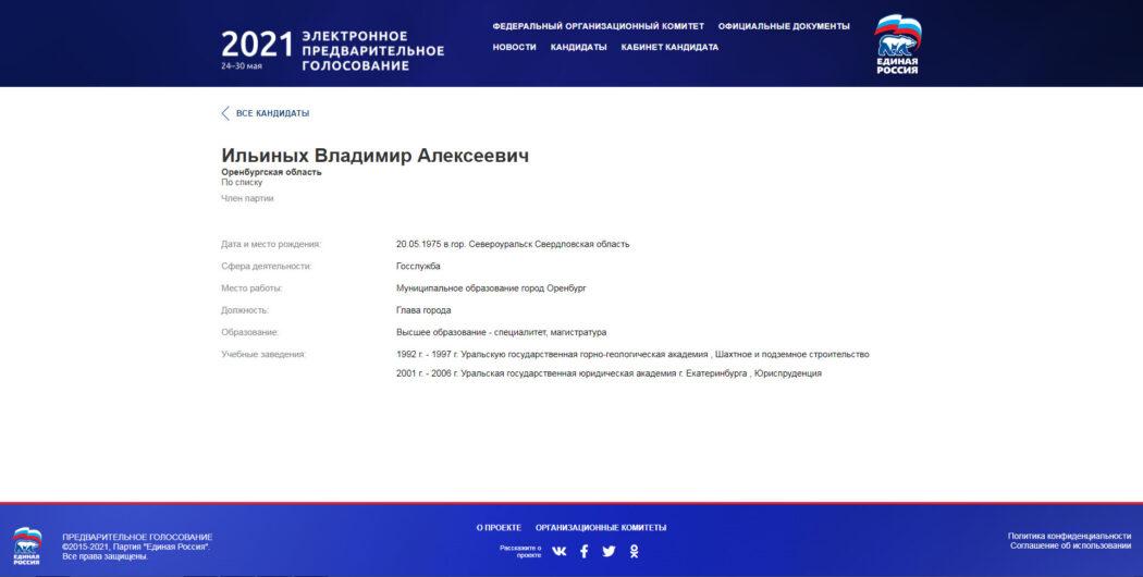Глава Оренбурга Владимир Ильиных подал документы для участия в праймериз